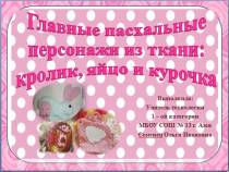 Главные пасхальные персонажи из ткани: кролик, яйцо и курочка