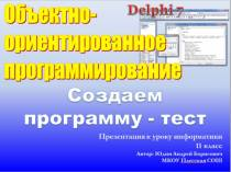 Создаем программу-тест на Delphi