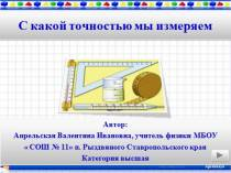 Интерактивная презентация по физике
