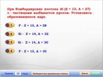тест ядерная физика