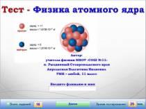 тест Физика атомного ядра