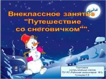 Путешествие со Снеговичком