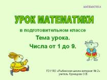 Презентация к уроку математики Число 9