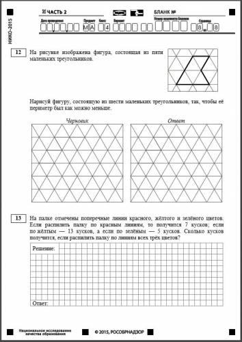 Контрольные работы для начальной школы Начальная школа  Всероссийская проверочная работа по математике 4 класс