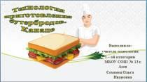 Технология приготовления бутербродов. Канапе