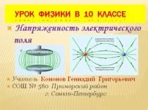 Презентация Напряженность электрического поля