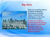 Презентация Новая Зеландия