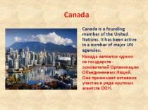 Презентация к уроку английского языка Канада