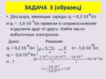 Решение задач: закон Кулона