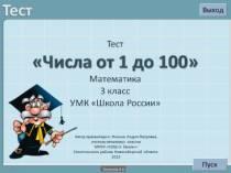 Числа от 1 до 100