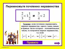 Сложение и умножение числовых неравенств