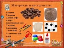 Презентация к уроку технологии Магнит из кофейных зёрен Котик