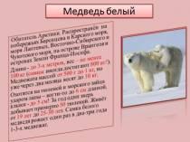 Красная книга. Животные.