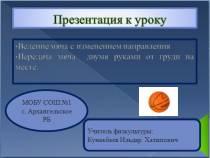 Презентация Баскетбол
