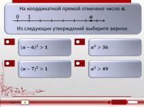 ОГЭ по математике Задание 2