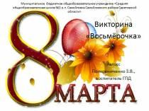 Викторина Восьмёрочка