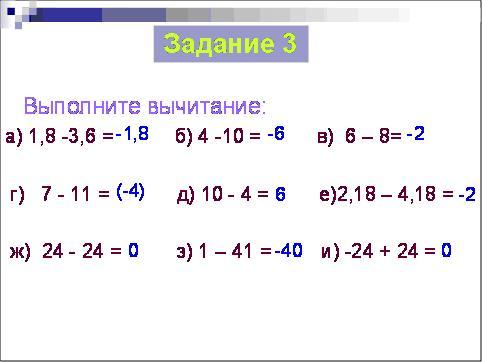 Презентация Умножение Обыкновенных Дробей 6 Класс