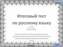 Интерактивный итоговый тест по русскому языку для начальной школы