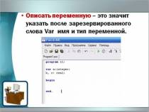 Основные понятия языка программирования Pascal ABC