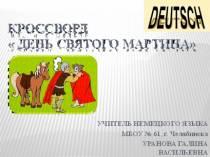 День Святого Мартина