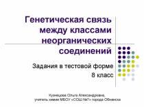 Генетическая связь между классами неорганических соединений