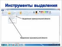 Действия с фрагментами рисунка в графическом редакторе Paint