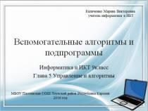 """Презентация по информатике """"Вспомогательные алгоритмы и подпрограммы"""""""