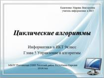 """Презентация по информатике """"Циклические алгоритмы"""" (ГРИС """"Стрелочка"""")"""