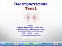 """Тест к уроку физики """"Электростатика"""""""