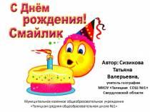 День рождения смайлика