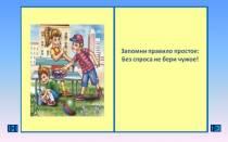 Интерактивная книжка Этикет
