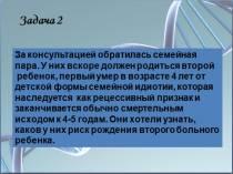 Решение генетических задач