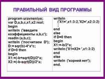 Использование языка программирования Pascal при решении квадратных уравнений