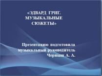 Эдвард Григ. Музыкальные сюжеты