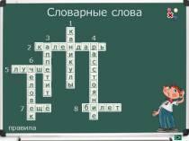 Кроссворд к уроку русского языка Наречие. 4 класс.