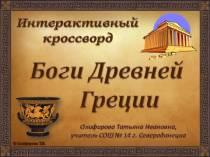 Интерактивный кроссворд Боги Древней Греции