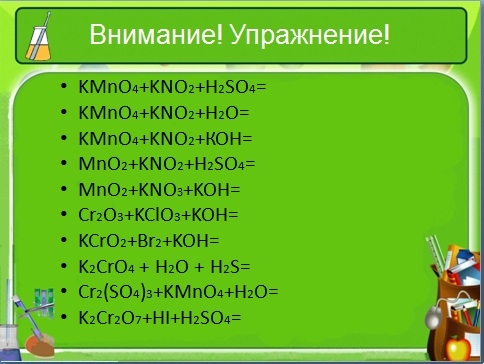 Последний урок химии сценарий
