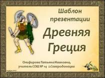 Шаблоны для презентаций Древняя Греция