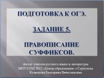 Подготовка к ОГЭ по русскому языку. Задание 5. Правописание суффиксов