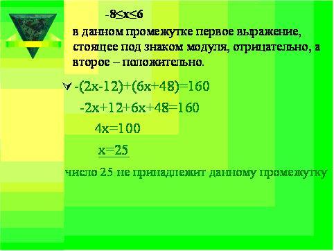 конспект урока решение уравнений с переменной под знаком модуля