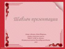 Шаблоны презентаций Красные с уголком