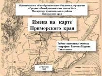 Презентация к уроку географии Имена на карте
