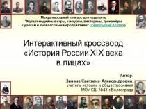История России XIX века в лицах