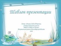 Шаблоны для презентаций Морские