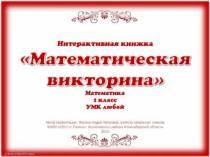 Интерактивная книжка Математическая викторина