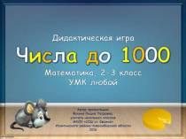 Дидактическая игра для начальной школы Числа до 1000