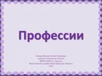 Интерактивная книжка Профессии для детского сада