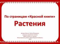 Презентация Красная книга