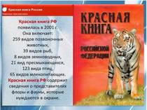 Интерактивная книжка По страницам Красной книги