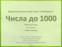 Числа до 1000